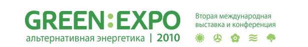 GREENEXPO / Альтернативная энергетика 2010