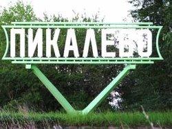 Минпромторг РФ одобрил четыре инвестпроекта комплексного развития г. Пикалево
