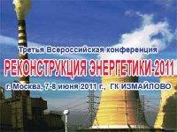Реконструкция энергетики - 2011