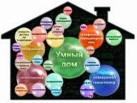 В Москве растет популярность систем умный дом