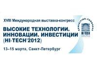 ВЫСОКИЕ ТЕХНОЛОГИИ. ИННОВАЦИИ. ИНВЕСТИЦИИ (Hi-Tech) 2012