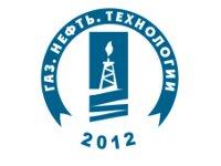 Газ. Нефть. Технологии 2012