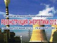 Реконструкция энергетики - 2012