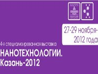 Нанотехнологии. Казань-2012