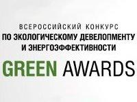 Всероссийский Конкурс по экологическому девелопменту и энергоэффективности Green Awards