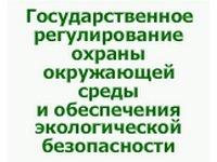 Государственное регулирование охраны окружающей среды и обеспечения экологической безопасности 2013