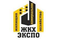 Международный форум «ЖКХ-ЭКСПО-2013»