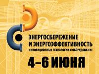 Выставка «Энергосбережение и энергоэффективность» – 2013