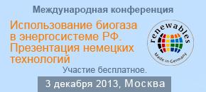 «Использование биогаза в энергосистеме РФ. Презентация немецких технологий»