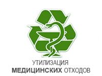 Утилизация фармотходов в Калужской области