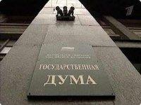 ВГосдуме прошли второе чтение поправки кзакону обэнергосбережении