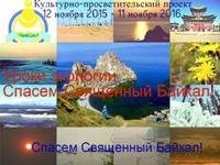 ВБурятии запускают новый масштабный проект «Уроки экологии Спасем Священный Байкал!»