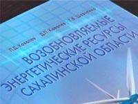 Состоялась презентация книги «Возобновляемые энергетические ресурсы Сахалинской области»