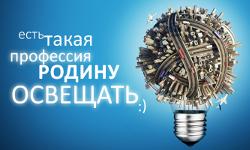 ВРоссии отмечается День энергетика