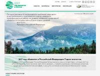 Минприроды России дало старт работе официального сайта Года экологии