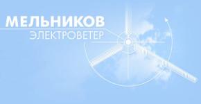 ООО «Ветрострой» участник раздела «Источники энергии»