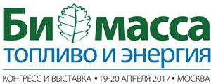 Конгресс ивыставка «Биомасса: топливо иэнергия»