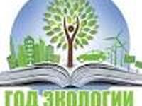 1марта во всех школах Татарстана пройдут ЭКОуроки