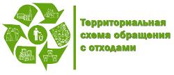 ВХабаровском крае создадут схему пообращению сотходами