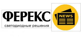 Президент РТ иминистр строительства иЖКХ РФ оценили новые RGB-светильники «ФЕРЕКС»