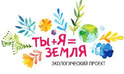 ООО «Газпром нефтехим Салават» реализует новый экологический проект «Ты + Я= Земля»