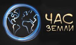 25марта наКрасной площади состоится международная акция «Час земли»