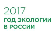 ВРоссии проходит конкурс экологической журналистики