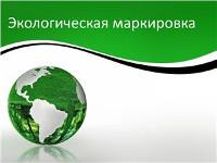 Система экологической маркировки продукции будет внедрена вБеларуси к2020году