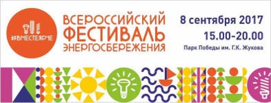 ВКемерове пройдёт Всероссийский фестиваль энергосбережения