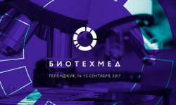 Промежуточные итоги развития фарминдустрии подвели наБИОТЕХМЕД 2017