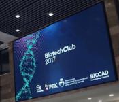 Российские ученые обсудили развитие различных направлений «медицины будущего»