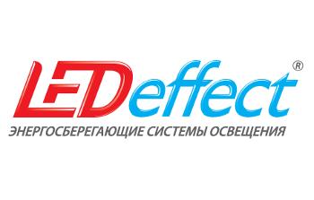 Российский производитель энергоэффективного светодиодного освещения— ООО «ЛЕД-Эффект»