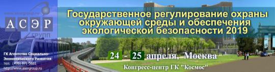 Анонс: XVI Всероссийский конгресс «Охрана окружающей среды иобеспечение экологической безопасности: государственное регулирование 2019 Весна»