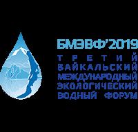 Байкальский международный экологический водный форум 2019