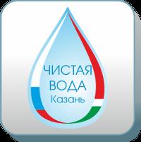 Чистая вода. Казань 2019