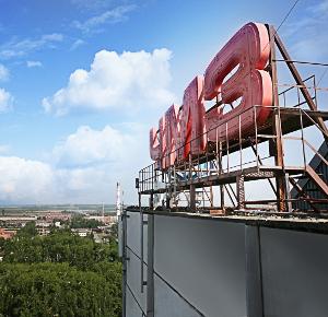 НаЧепецком механическом заводе стартовал уникальный проект попереработке отходов уранового производства