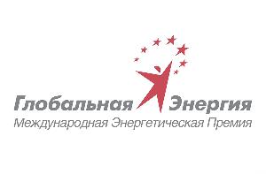 Торжественная церемония вручения премии «Глобальная энергия» состоится врамках форума «Российская энергетическая неделя»