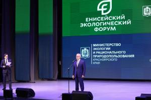 ВКрасноярске завершился Енисейский экологический форум