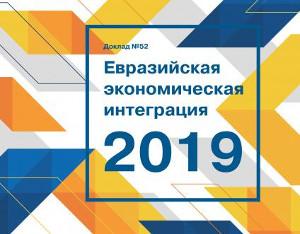 Максим Быстров принял участие вконференции «Евразийская экономическая интеграция»