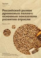 Ставка наэкспорт— обзор российского рынка древесных пеллет