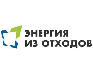 ВЭБ поддержит проект РТ-ИНВЕСТ поэнергоутилизации отходов вПодмосковье