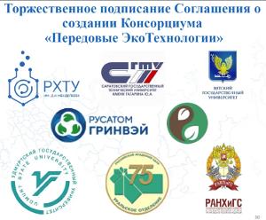 Дляреализации нацпроекта «Экология» создан Федеральный научно-образовательный Консорциум «Передовые ЭкоТехнологии»