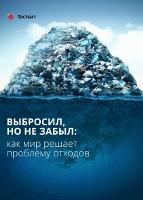 ВЫБРОСИЛ, НО НЕЗАБЫЛ: как мир решает проблему бытовых отходов