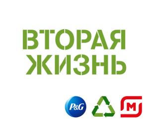 PROCTER & GAMBLE, «МАГНИТ» ИДима Билан призывают подарить пластику вторую жизнь