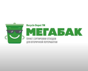 Жители Московской области сдали более 150 кубометров крупногабаритных отходов в«Мегабак»
