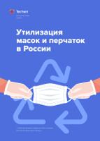 Утилизация медицинских масок иперчаток