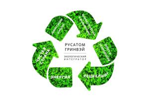 Русатом Гринвэй представил решение дляпереработки ПХБ напримере проекта сРЖД