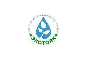 Минэкологии приглашает проверить свои экологические знания врамках акции «ЭкоТолк»