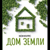 Насайте «Экология России» идет голосование залучший «Дом Земли»