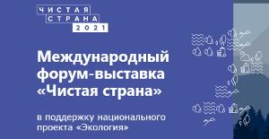 ВМоскве стартовал международный форум «Чистая страна»